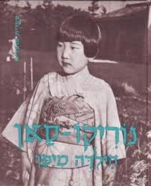 נוריקו-סאן הילדה מיפן